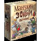 Манчкин Зомби: Делюкс