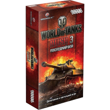 World of Tanks: Rush 3 — Последний бой