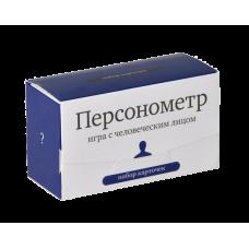 Персонометр