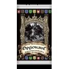 Ордонанс (Доп. набор 10 карточек)