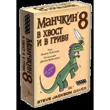 """Манчкин 8: """"В хвост и в гриву"""""""