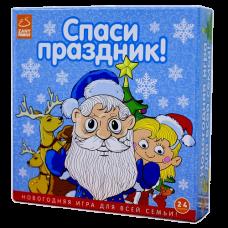Спаси праздник!