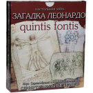 Загадка Леонардо, quintis fontis
