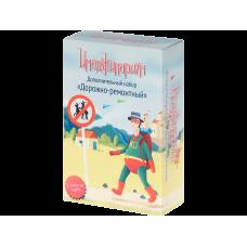 Имаджинариум: Дорожно-ремонтный набор